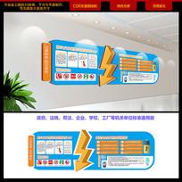 蓝色闪电消防安全文化墙