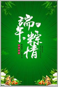 绿色端午节设计海报