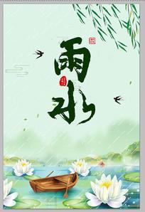 绿色二十四节气雨水海报