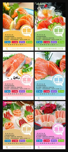 美味三文鱼宣传展板