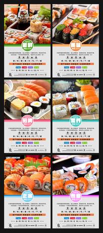 美味寿司宣传展板