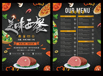 美味西餐菜单模板