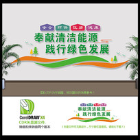 清洁能源文化墙设计