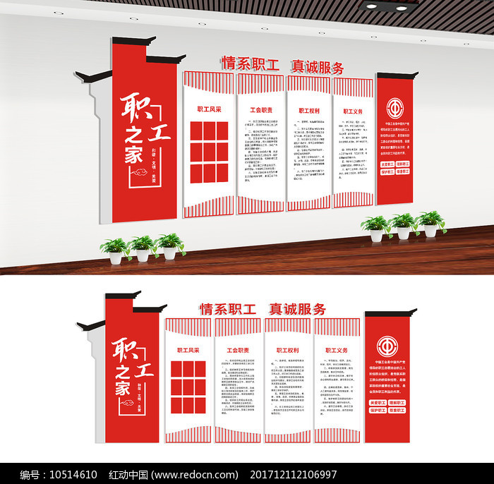 企业职工之家文化墙展板设计图片