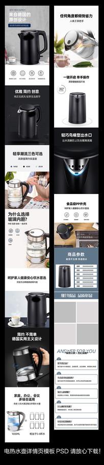 热水壶详情页