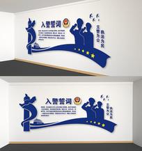 入警誓词文化墙警营之家警察文化墙