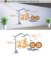 社区医院心灵驿站文化墙
