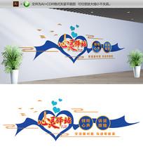 社区医院心灵驿站心理咨询室文化墙