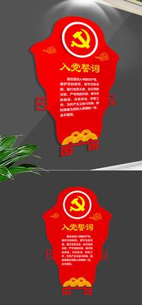 十九大入党誓词党建文化墙党员活动室文化墙