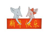 手绘2020鼠年老鼠新年快乐节插画