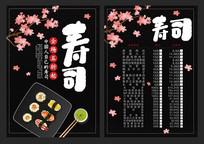 寿司价宣传菜单设计
