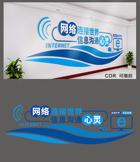 网络科技文化墙设计