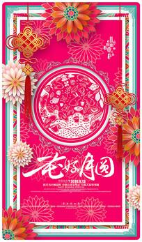 唯美花朵中秋节海报设计