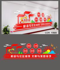 文明社区文化墙设计