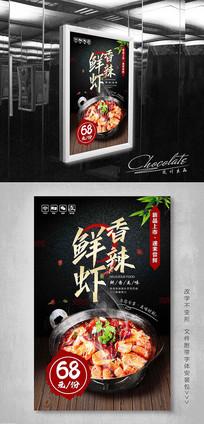 香辣干锅鲜虾美食海报