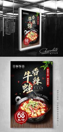香辣牛蛙锅美食海报