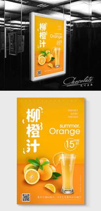 鲜榨柳橙汁冷饮店海报
