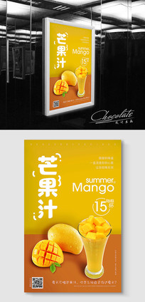 鲜榨芒果汁冷饮店海报
