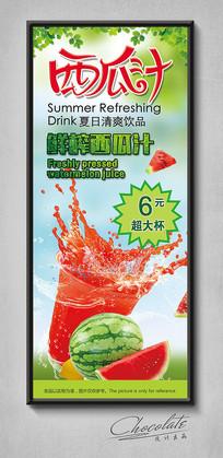 鲜榨西瓜汁店铺宣传展板