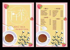 下午茶价格表菜单
