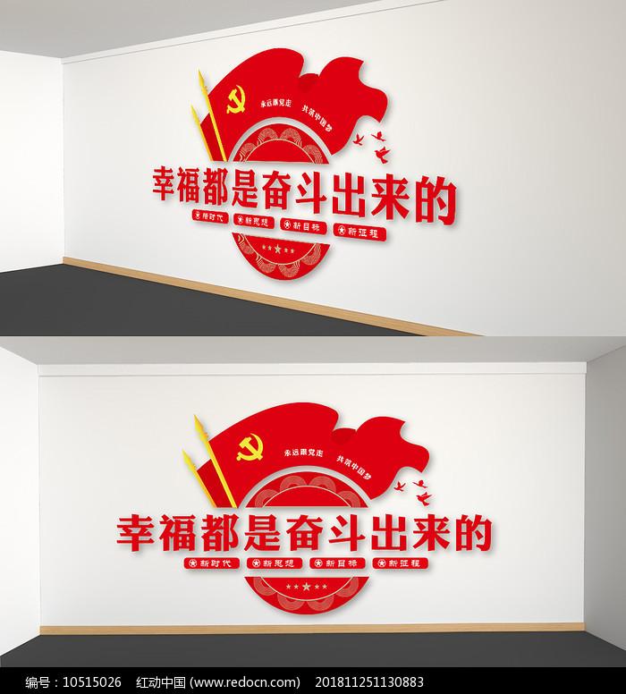 幸福都是奋斗出来的党建口号文化墙图片