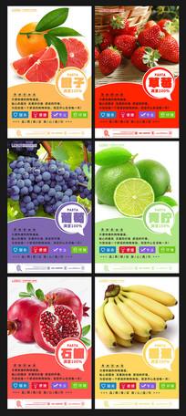 新鲜水果宣传展板