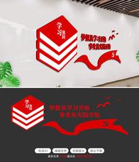 学习强国书本走廊长廊党建标语文化墙