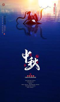 意境中秋节海报