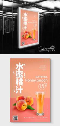 应季水蜜桃鲜榨果汁海报