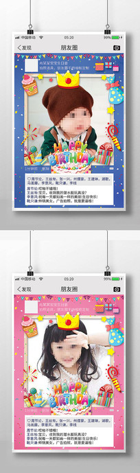 原创生日快乐朋友圈拍照板KT板设计