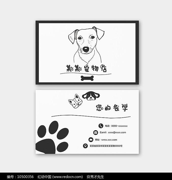原创手绘宠物店名片图片