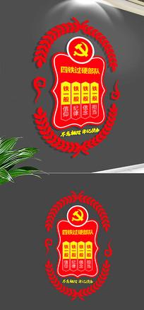 原创四铁部队精神部队文化墙设计
