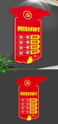 原创四铁精神党政部队文化墙