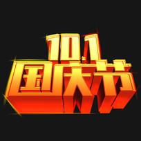 原创元素101国庆节立体字
