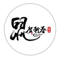 原创元素手写鼠贺新春新年文字