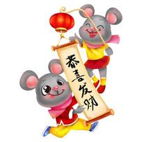 原创元素鼠年过年恭喜发财