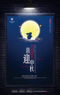 原创中秋节海报中秋节贺卡模板