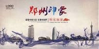 郑州旅游海报