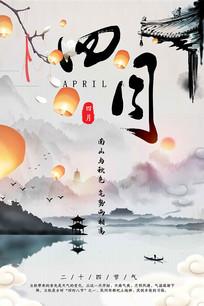 中国风古典水墨山水海报
