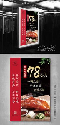 中国风烤鸭店宣传海报