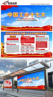 中国工会十七大报告解读展板