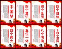 中国梦党建标语展板