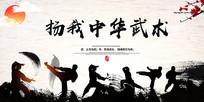 中华武术展板设计