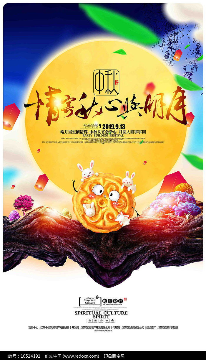 中秋节宣传海报设计图片
