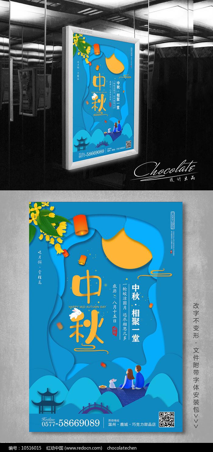 中秋卡通手绘祝贺海报图片