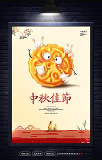中式喜庆中秋佳节海报