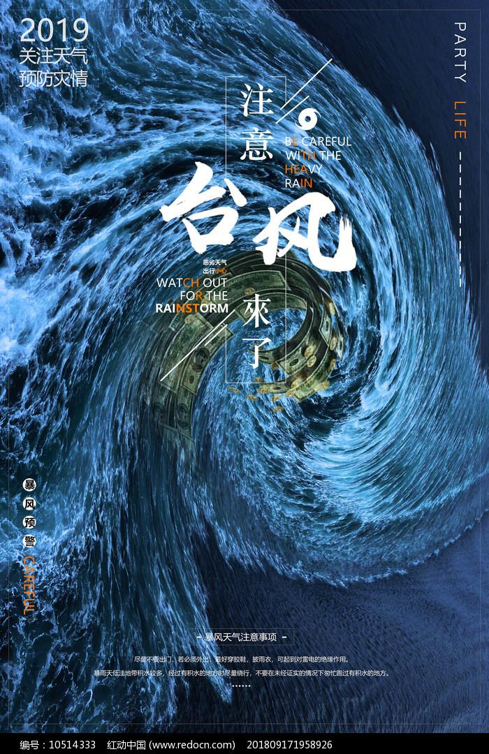 2019注意台风预警海报图片