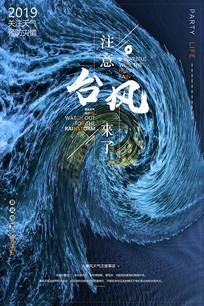 2019注意台风预警海报