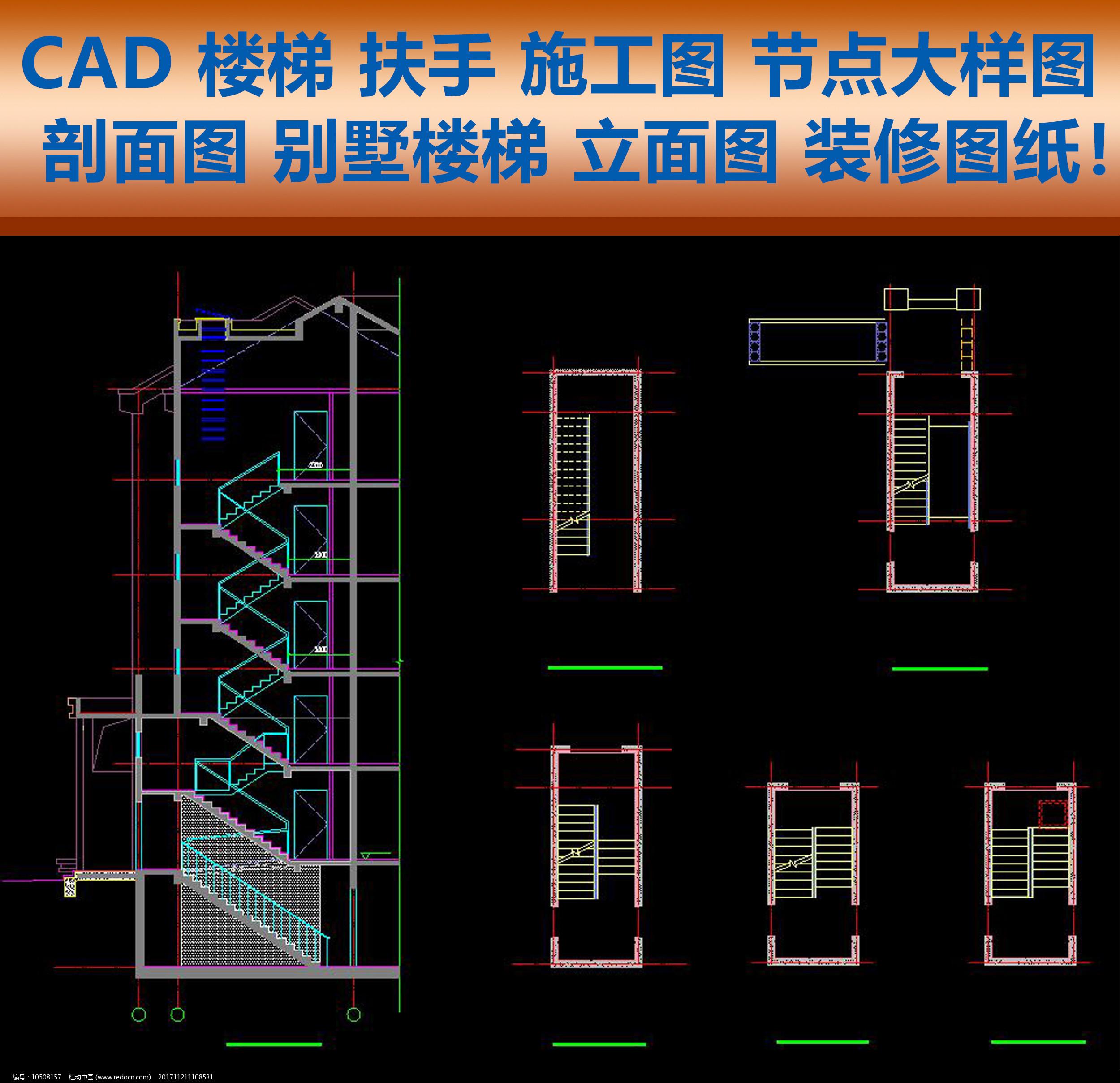 CAD楼梯扶手施工图节点大样图别墅图片