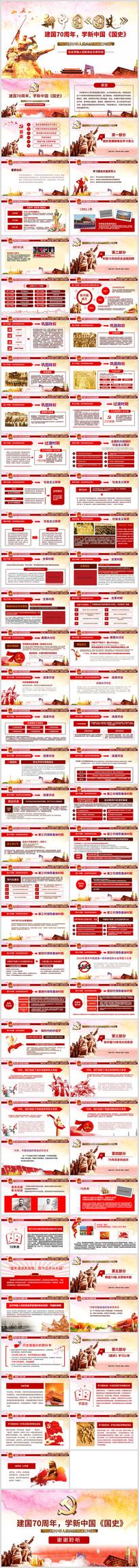 命建国70周年新中国国史PPT